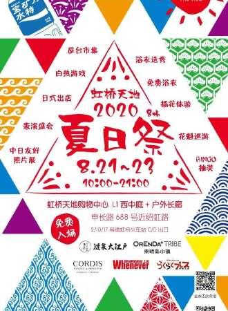 【免费活动】2020虹桥天地-夏日祭
