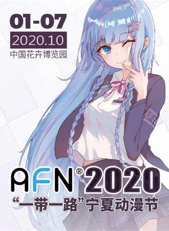 """AFN2020""""一带一路""""(宁夏)动漫节"""