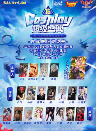 2020中国国际动漫节cosplay超级盛典吉林省赛区-晋级赛&LY7次元之声挑战赛