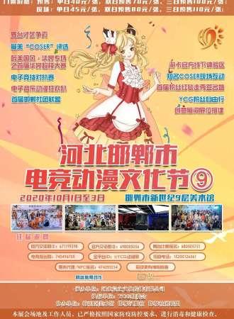邯郸市动漫电竞文化节