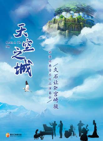 《天空之城》久石让 宫崎骏动漫经典音乐作品演奏会-武汉站10.17