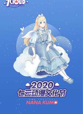 2020七云动漫文化节