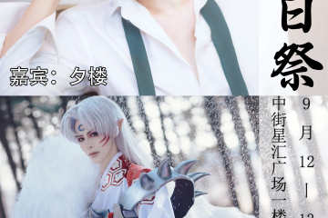 Blood Sacrifice 2.0 秋日祭