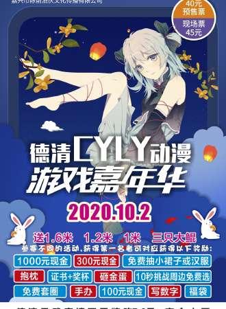 2020德清CYLY动漫游戏嘉年华