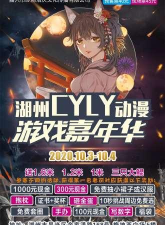 2020湖州CYLY动漫游戏嘉年华