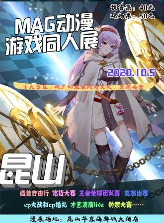 【延期待定】MAG动漫游戏嘉年华- 昆山站