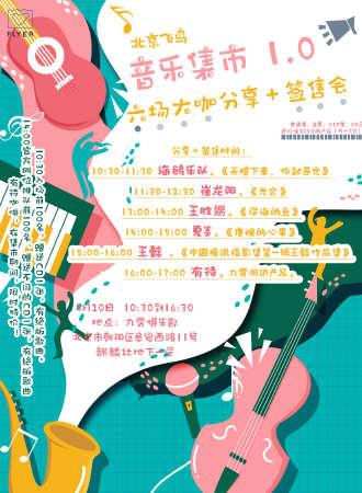 【免费展会】北京飞鸟音乐集市1.0