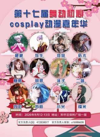 天津舞动初心cosplay动漫展