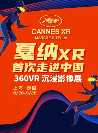 戛纳XR首次走进中国360VR 沉浸影像展上海站