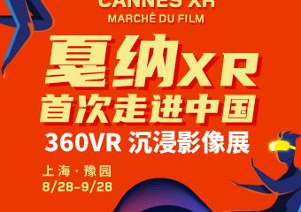 【购票须知】戛纳XR首次走进中国360VR 沉浸影像展上海站