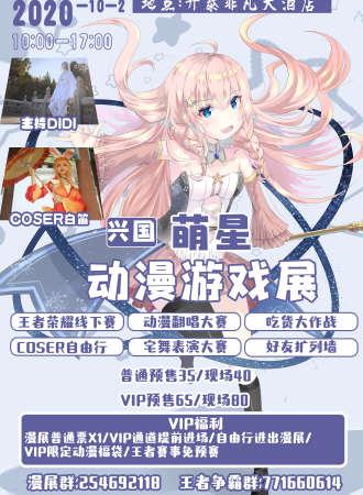兴国萌星动漫游戏展