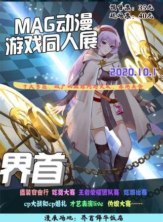 【延期待定】MAG动漫游戏嘉年华- 界首站