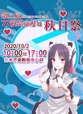 第三届77漫品动漫展秋日祭