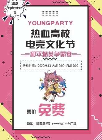 【免费活动】南通youngparty热血高校电竞文化节