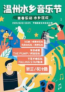 温州水乡音乐节