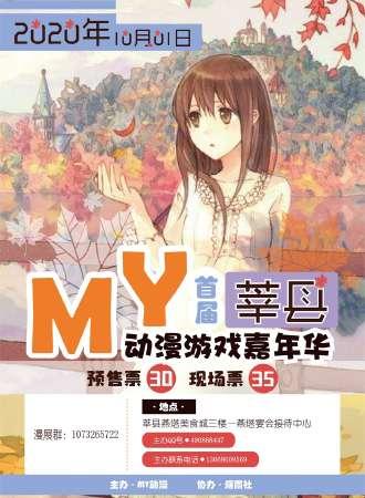 莘县MY首届动漫游戏嘉年华