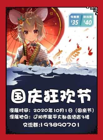 辽阳国庆狂欢节