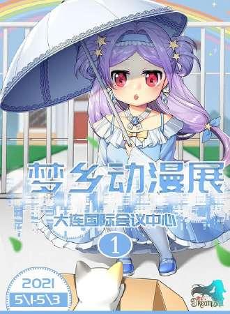 大连梦乡动漫展01