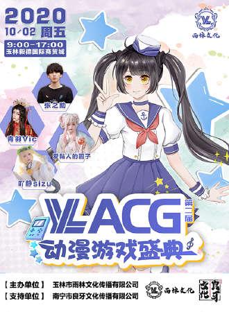 玉林第二届YL-ACG动漫游戏盛典