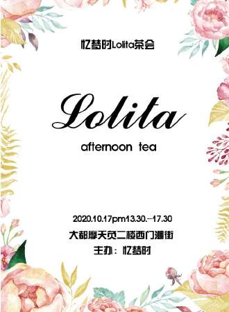 忆梦时Lolita秋日茶会
