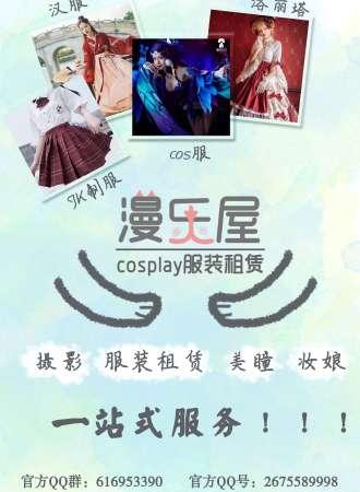 漫乐屋cosplay服装租赁