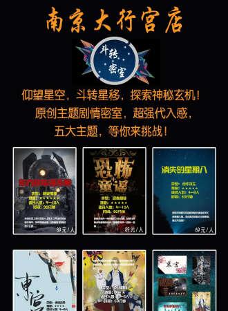 2020南京斗转剧情密室9-10月