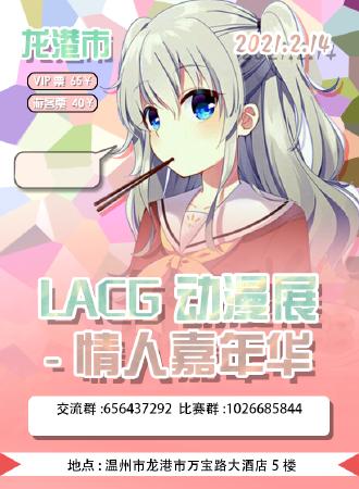 龙港LACG动漫展-情人嘉年华