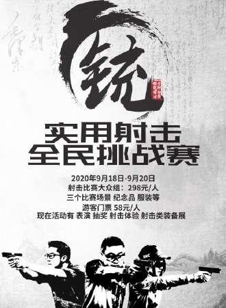 2020中国首届IPSC气枪全国邀请赛暨实用设计全民挑战赛