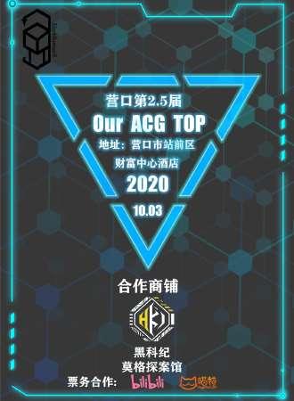 第2.5届Our ACG TOP嘉年华