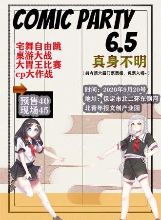 保定第6.5届Comic Party动漫展