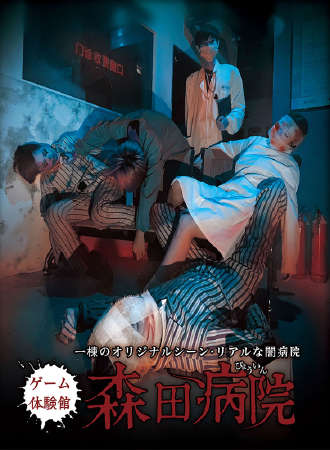 森田病院——森田游戏体验馆【郑州大上海城店】9-11