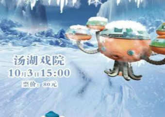 【购票须知】英国海洋探险儿童剧《海底小纵队之极地大探险》