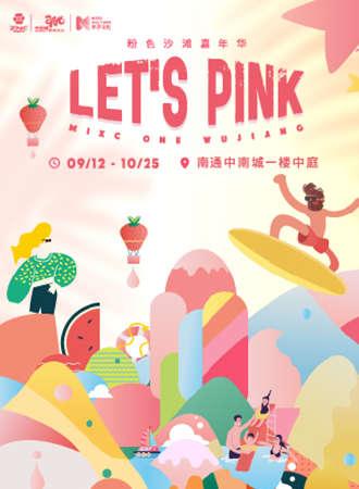 LET\\\'S PINK——粉色亲子沙滩嘉年华