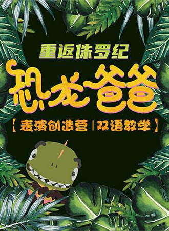儿童双语戏剧表演:恐龙爸爸表演创造营