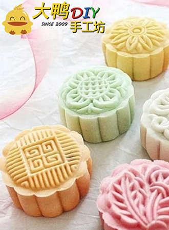 「限时」大鸭烘焙课程 中秋冰皮月饼DIY