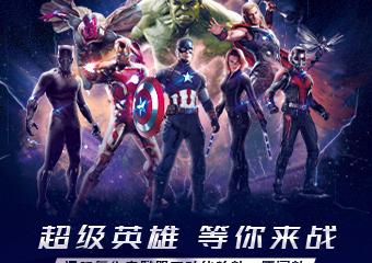 【展宣】Avengers S.T.A.T.I.0.N漫威复仇者联盟互动体验站