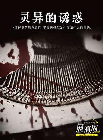 上生·新所新片场—悬疑戏剧展演周 环境先锋戏剧《灵异的诱惑》