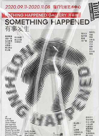 有事发生SOMETHINGHAPPENED