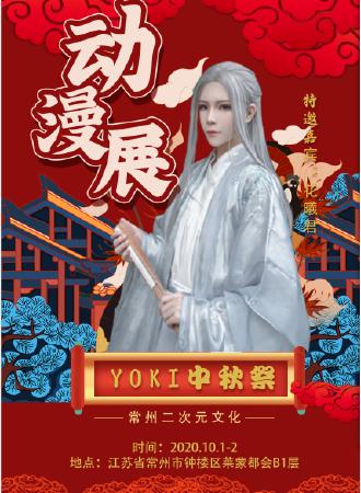 YOKI秋日祭03