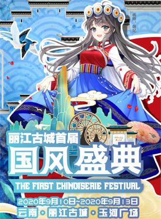 【免费展会】丽江古城首届国风盛典