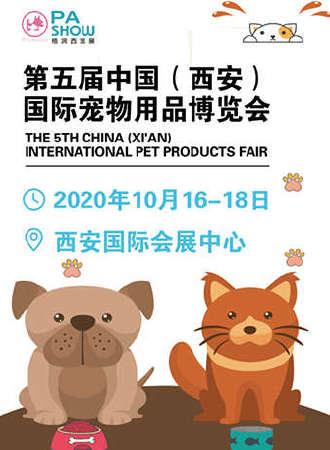 第5届中国(西安)国际宠物用品博览会