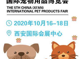 【展宣】第5届中国(西安)国际宠物用品博览会