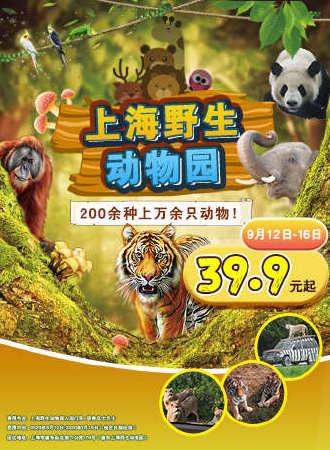 上海野生动物园+猛兽区大巴车门票