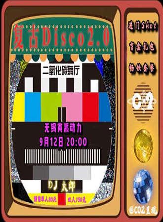 二氧化碳舞厅——复古Disco2.0
