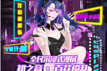 喵YO动漫游戏嘉年华 开封站