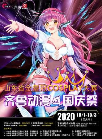 【免费活动】齐鲁动漫·国庆祭