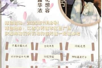 【延期待定】国潮无锡汉服文化节