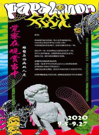 觉察在观赏当中——Papalemon&FCCK雕塑与插画双人展