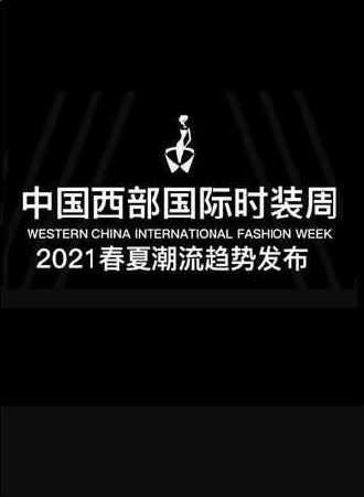 中国西部国际时装周2021春夏潮流趋势发布