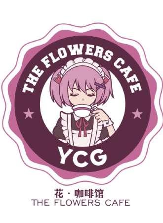 YCG二次元主题馆